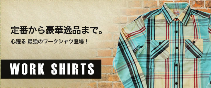 定番から豪華逸品まで。心躍る 最強のワークシャツ登場!